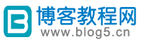 博客教程网