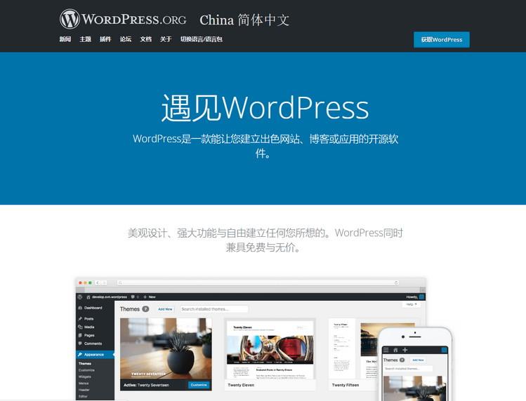WordPress建站该选择WordPress.com还是WordPress.org