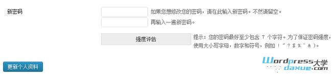 wpdaxue.com-201301277