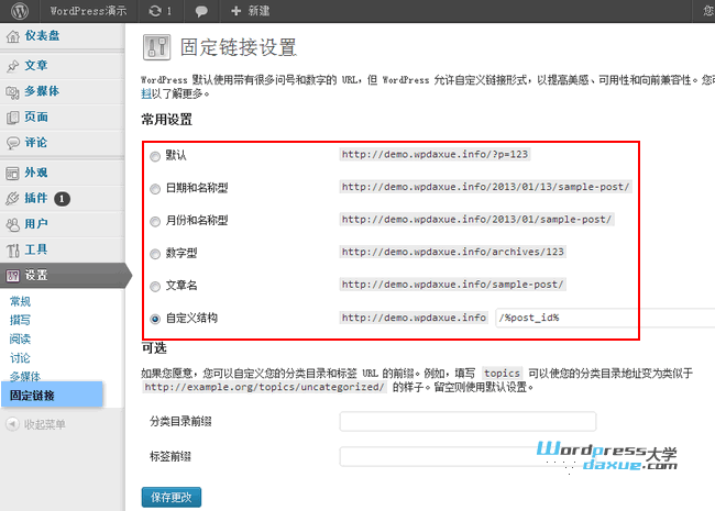 wpdaxue.com-201301273
