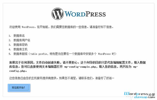 wpdaxue.com-201301261