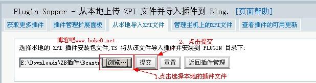 Z-Blog 博客插件详细安装方法