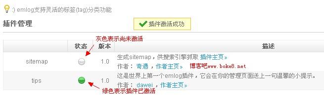 Emlog 博客扩展插件详细安装步骤