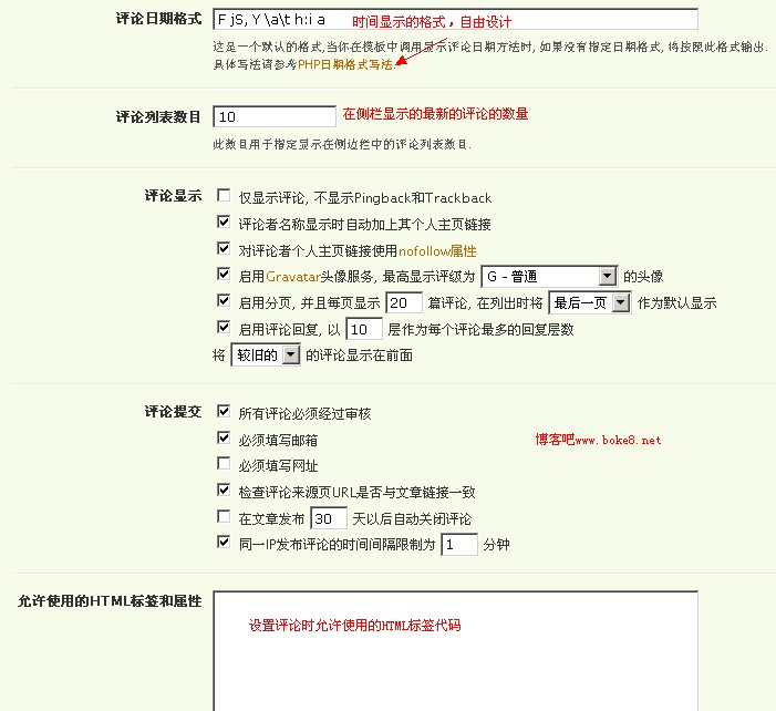 Typecho 博客设置之评论设置