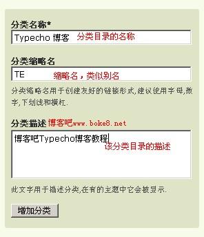 Typecho 博客添加分类目录的方法教程
