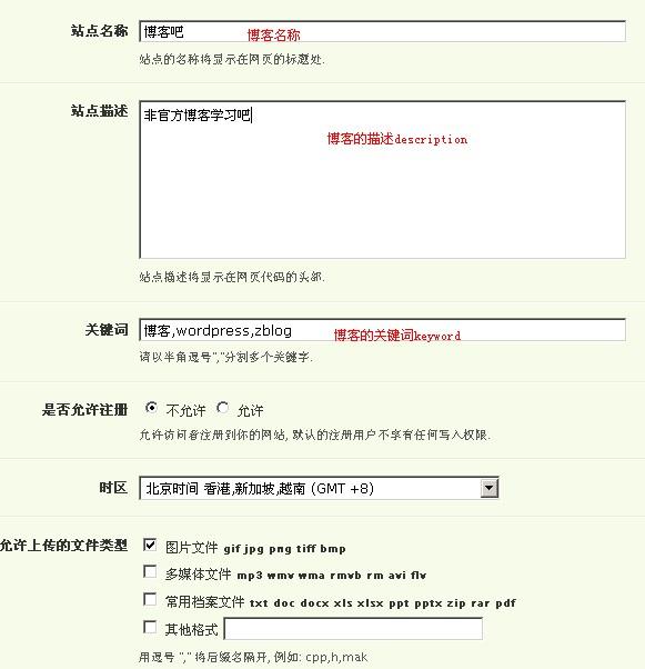 Typecho 博客设置之基本设置