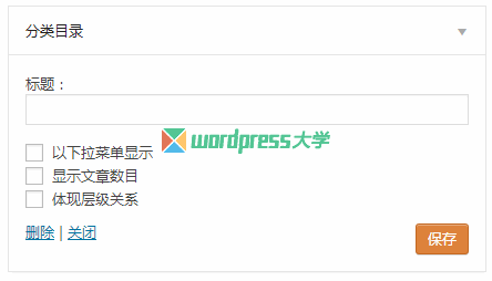 WordPress [分类目录]小工具显示没文章的分类