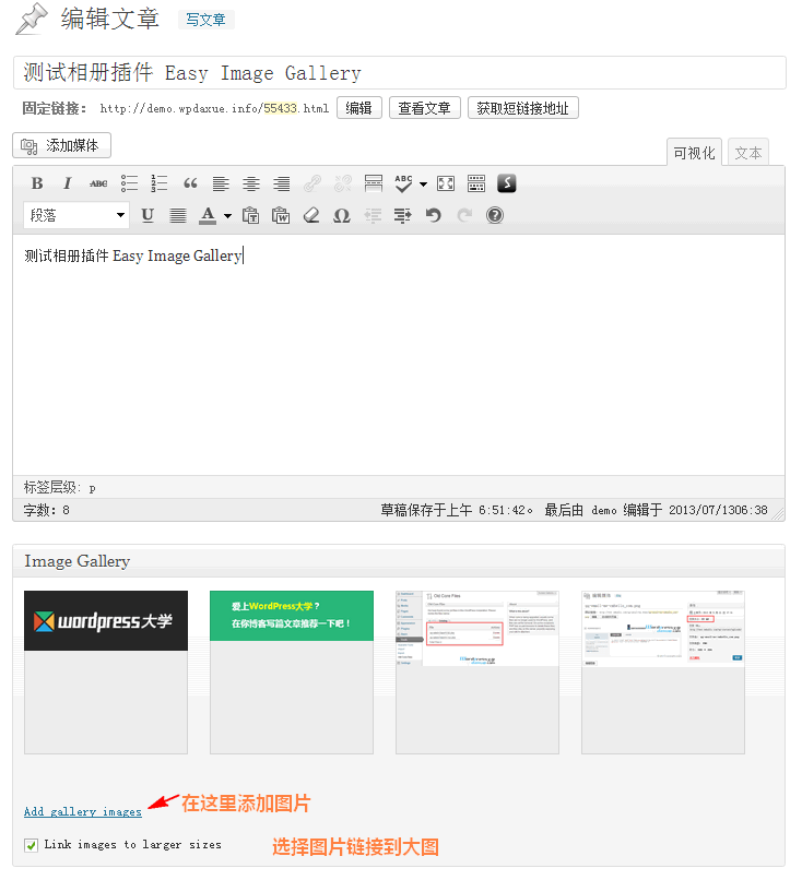 WordPress图集/相册插件:Easy Image Gallery(已汉化)