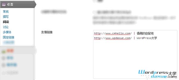WordPress快速添加友情链接