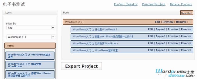WordPress 电子书制作插件:Anthologize