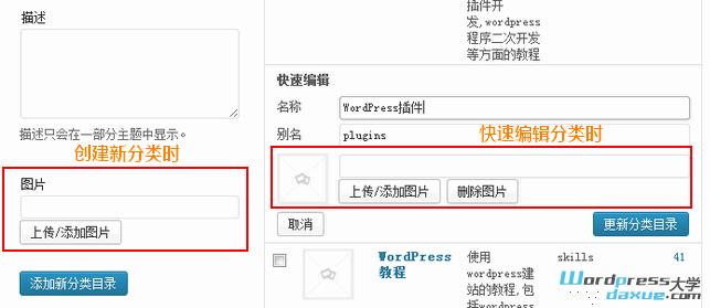 WordPress 为分类添加图片的插件:Categories Images