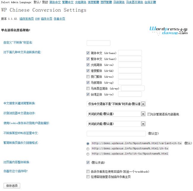 WordPress 中文繁简互转插件:WP Chinese Conversion