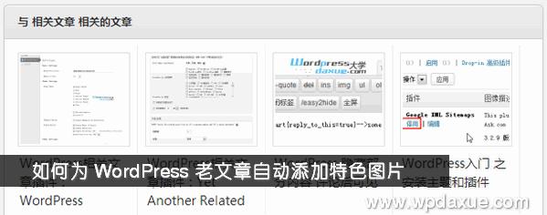 如何为 WordPress 老文章自动添加特色图像(缩略图)