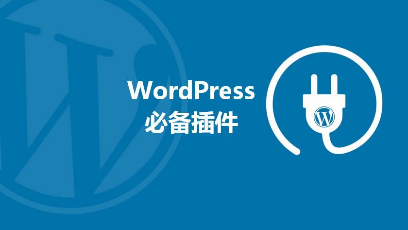 推荐10+必备的 WordPress 常用插件