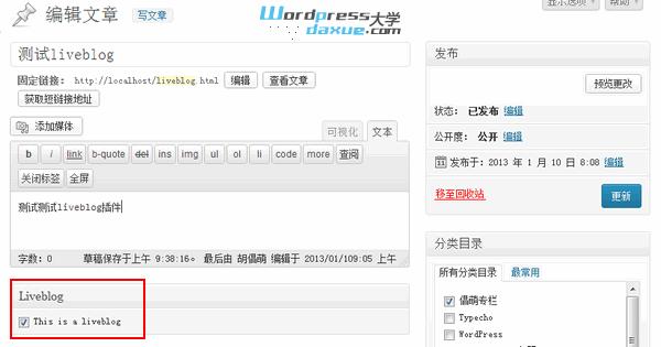 WordPress动态文章/微博插件:Liveblog