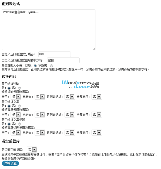 wpdaxue.com-201211147