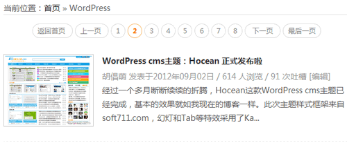 WordPress代码:添加分页导航菜单