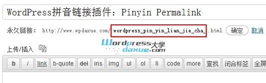 wpdaxue.com-201211119