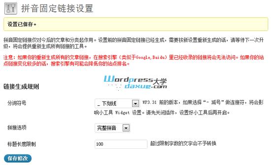 wpdaxue.com-201211120