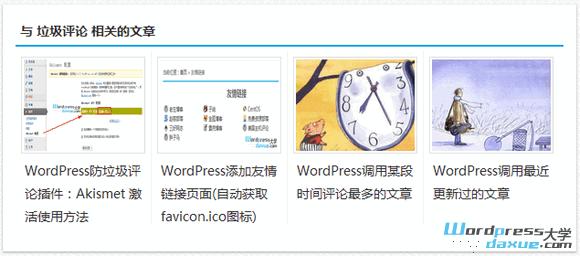 wpdaxue.com-201211116