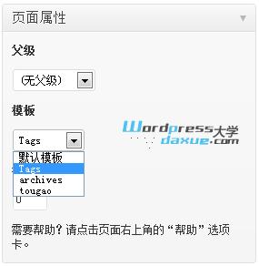 wpdaxue.com-201211113